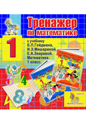Интерактивный тренажер по математике для 1-го класса к учебнику Б.П.Гейдмана и др.