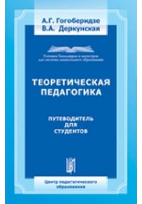 Теоретическая педагогика : Путеводитель для студента: учебно-методическое пособие