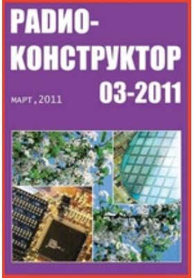 Радиоконструктор: журнал. 2011. № 3