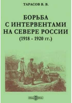 Борьба с интервентами на Севере России (1918 - 1920 гг.)