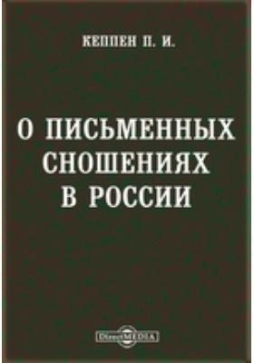 О письменных сношениях в России