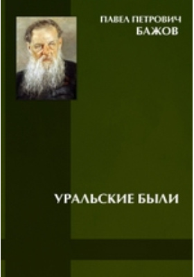 Уральские были