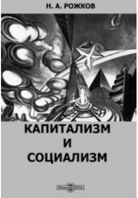 Капитализм и социализм