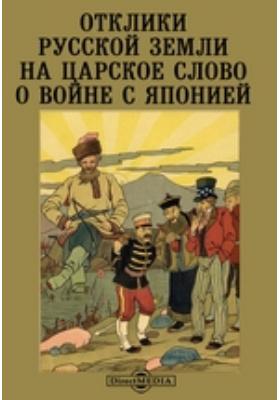 Отклики русской земли на царское слово о войне с Японией: публицистика