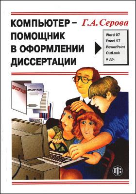 Компьютер - помощник в оформлении диссертации : практическое руководство для тех, кто хочет быстро научиться работать на компьютере