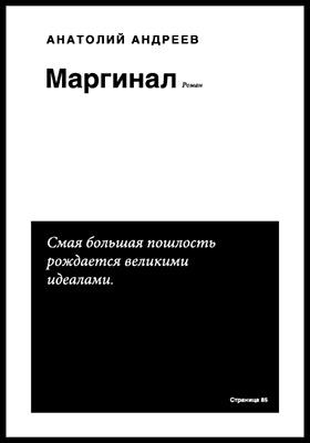 Маргинал: роман