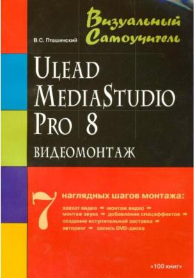 Видеомонтаж средствами Ulead MediaStudio Pro 8 : Визуальный самоучитель