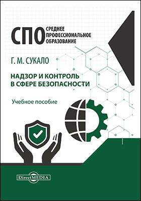 Надзор и контроль в сфере безопасности: учебное пособие