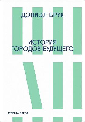 История городов будущего: научно-популярное издание