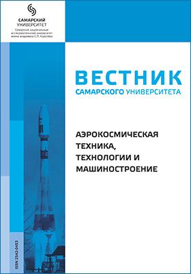 Вестник Самарского университета. Аэрокосмическая техника, технологии и машиностроение. 2017. Том 16, № 1