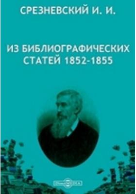 Из библиографических статей 1852-1855