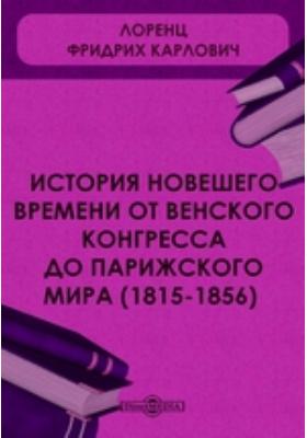 История новешего времени от Венского конгресса до Парижского мира (1815-1856)