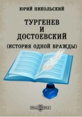 Тургенев и Достоевский (история одной вражды)