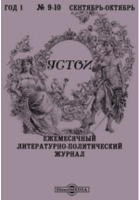 Устои : Год 1. 1882. № 9-10. Сентябрь-октябрь