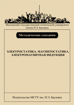 Электростатика. Магнитостатика. Электромагнитная индукция : Методические указания к выполнению домашнего задания по курсу общей физики: методические указания