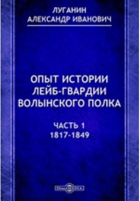 Опыт истории лейб-гвардии Волынского полка, Ч. 1. 1817-1849