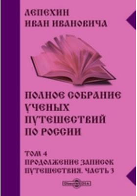 Полное собрание ученых путешествий по России. Том 4. Продолжение записок путешествия, Ч. 3