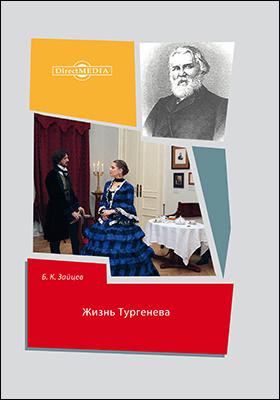 Жизнь Тургенева: роман