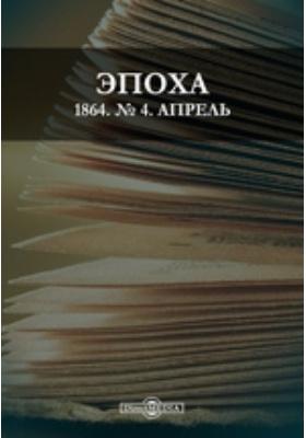 Эпоха: журнал. 1864. № 4, Апрель