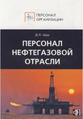 Персонал нефтегазовой отрасли : Сборник должностных и производственных (по професии) инструкций