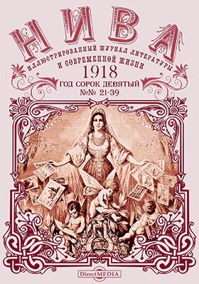 Нива : иллюстрированный журнал литературы и современной жизни. Год сорок девятый. 1918: газета. № 21-39