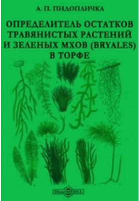 Определитель остатков травянистых растений и зеленых мхов (Bryales) в торфе
