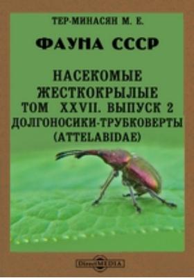Фауна СССР. Насекомые жесткокрылые. Долгоносики-трубковерты (Attelabidae). Т. XXVII, Вып. 2