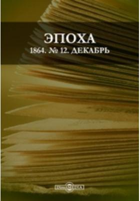 Эпоха: журнал. 1864. № 12, Декабрь
