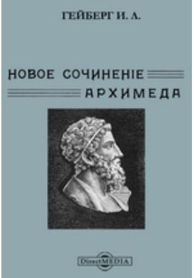 Новое сочинение Архимеда. Послание Архимеда к Эратосфену о некоторых теоремах механики