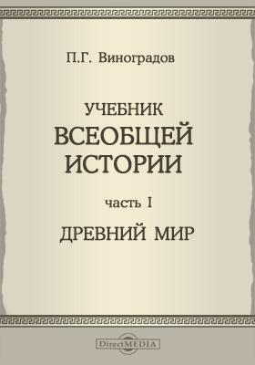 Учебник всеобщей истории. Древний мир