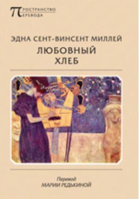 Любовный хлеб: художественная литература