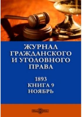 Журнал гражданского и уголовного права. 1893. Книга 9, Ноябрь