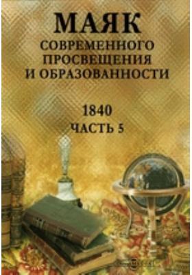 Маяк современного просвещения и образованности. 1840, Ч. 5