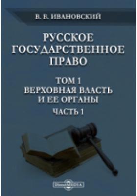 Русское государственное право. Т. 1. Верховная власть и ее органы, Ч. 1