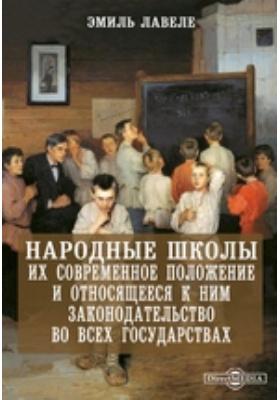 Народные школы. Их современное положение и относящееся к ним законодательство во всех государствах
