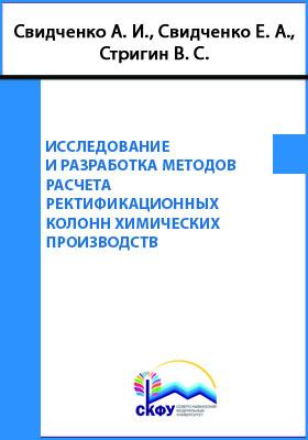 Исследование и разработка методов расчета ректификационных колонн химических производств: монография