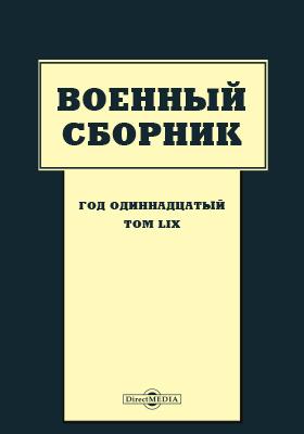 Военный сборник: журнал. 1868. Т. 59. №1
