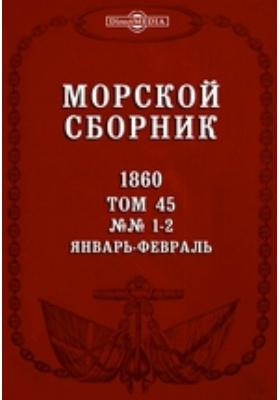 Морской сборник. 1860. Т. 45, №№ 1-2, Январь-февраль