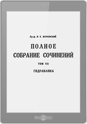 Полное собрание сочинений: публицистика. Т. 7. Гидравлика