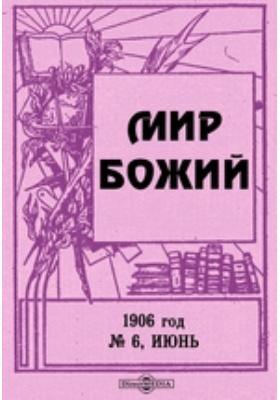 Мир Божий год. 1906. № 6, Июнь