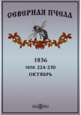 Северная пчела: журнал. 1836. №№ 224-250, Октябрь