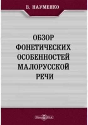 Обзор фонетических особенностей малорусской речи
