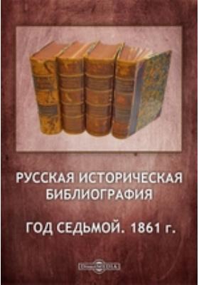 Русская историческая библиография. Год седьмой. 1861 г