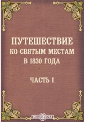Путешествие ко святым местам в 1830 года, Ч. I
