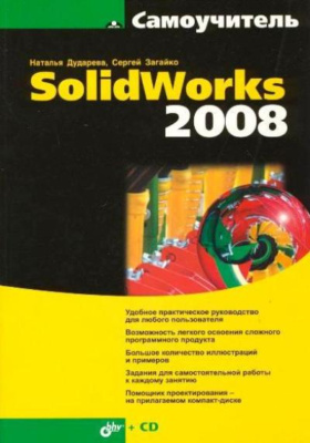 Самоучитель SolidWorks 2008 (+ CD-ROM)