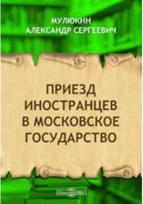Приезд иностранцев в Московское государство