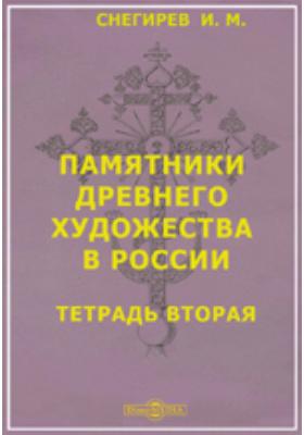 Памятники древнего художества в России. Тетрадь вторая