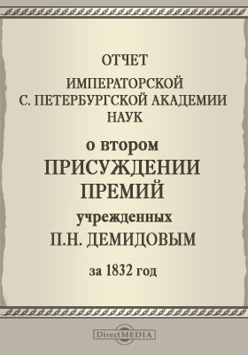 Отчет Императорской Санкт-Петербургской Академии наук о втором присуждении премий учрежденных Двора Е. И. В. Камергером П. Н. Демидовым за 1832 год: публицистика