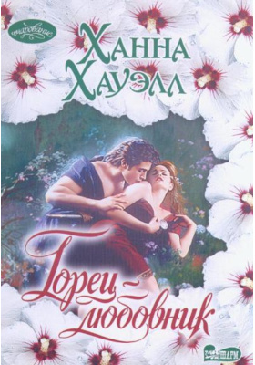 Горец-любовник = Highland Lover : Роман