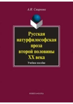 Русская натурфилософская проза второй половины ХХ века